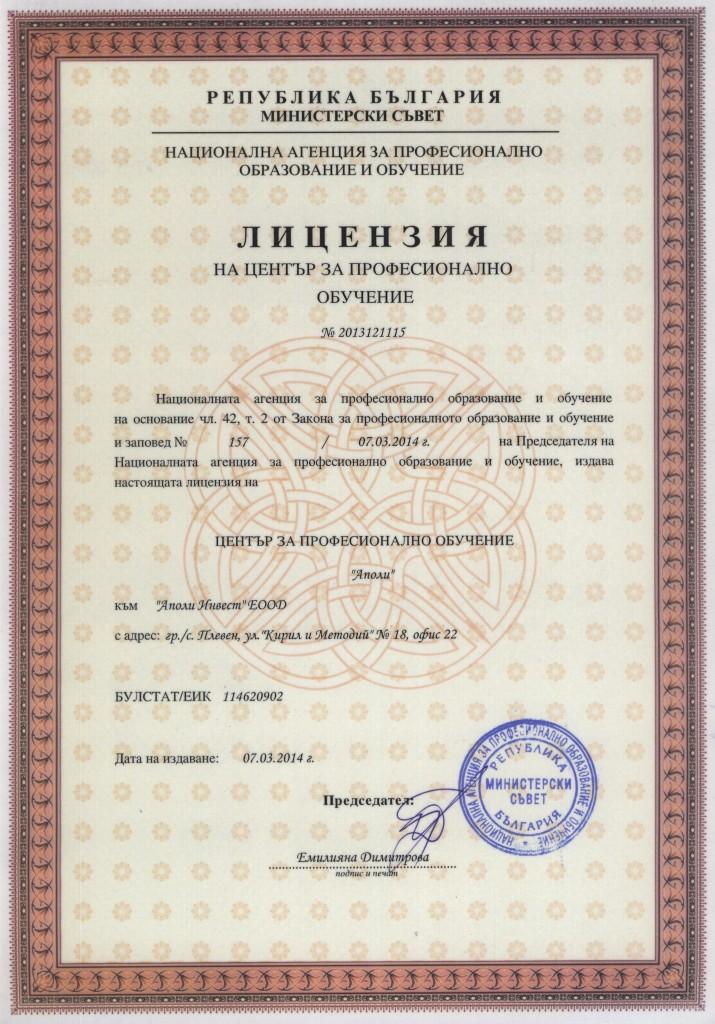 Лиценз-Аполи-ЦПО