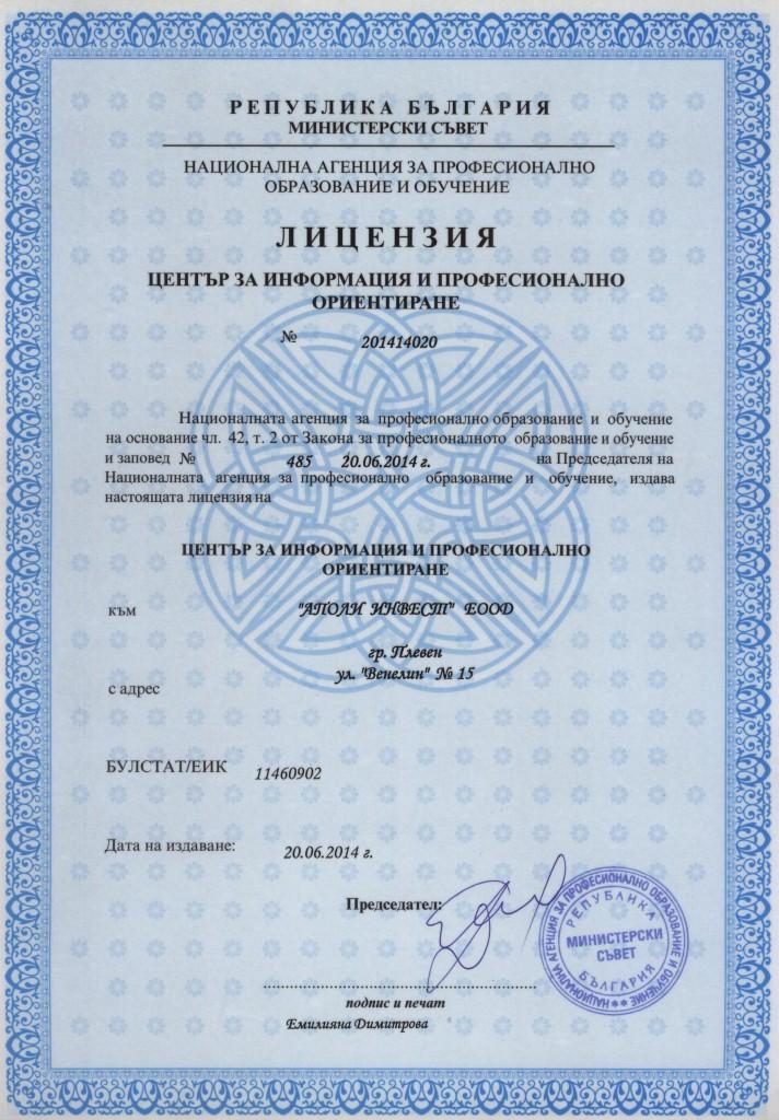 Лиценз-Аполи-1