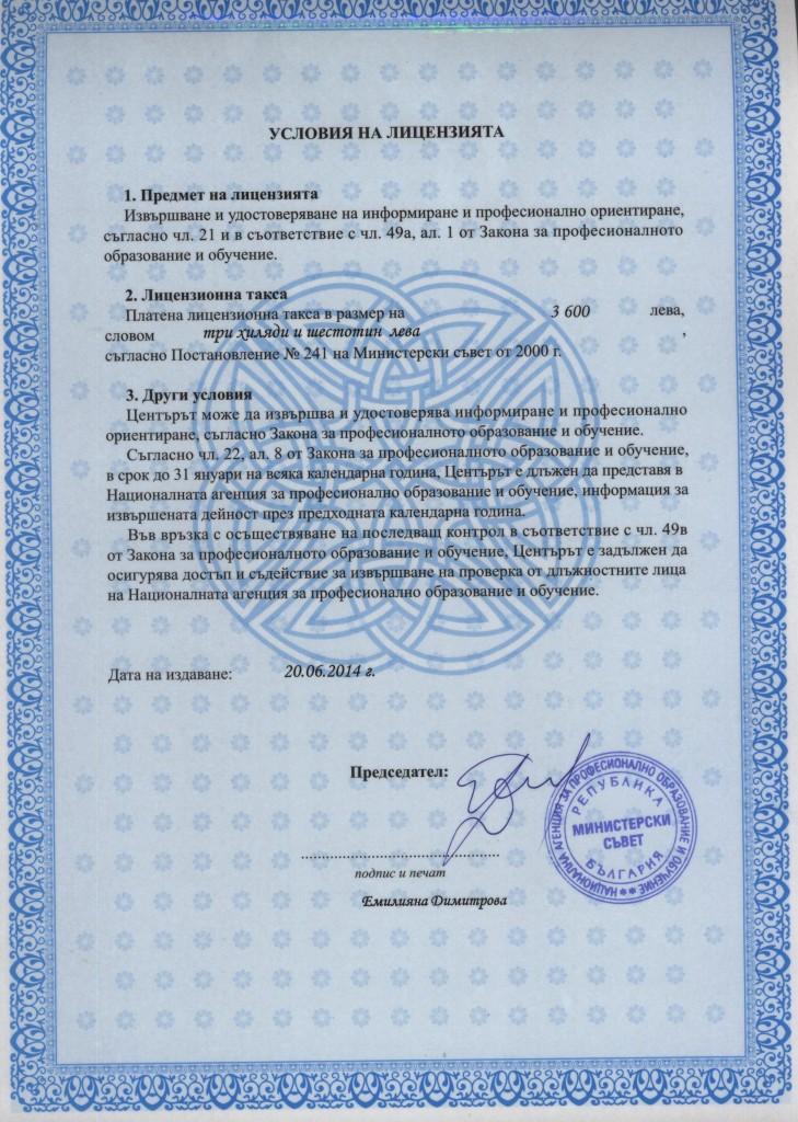 Лиценз-Аполи-2