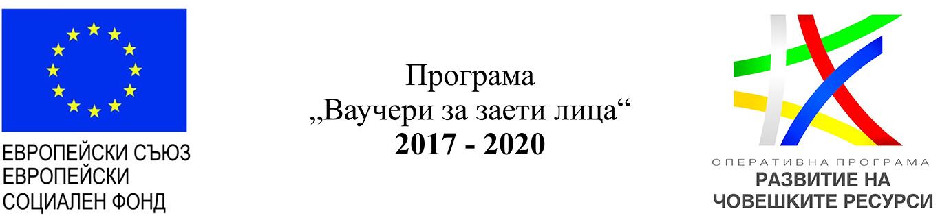 """""""Ваучери за заети лица""""2017-2020"""