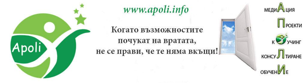 Аполи